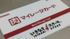 sudden_steak_card