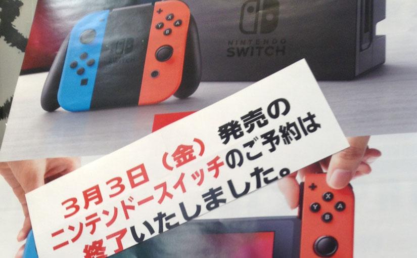 Nintendo Switchが予約できない