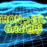 Fusion Tutorial 03 :<br /><span>ワイヤーフレーム地形を作る</span>