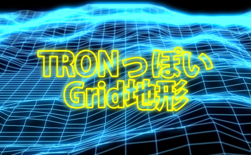 "Fusion Tutorial 03 :<span class=""sub_title"">ワイヤーフレーム地形を作る</span>"