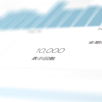 10000PV達成