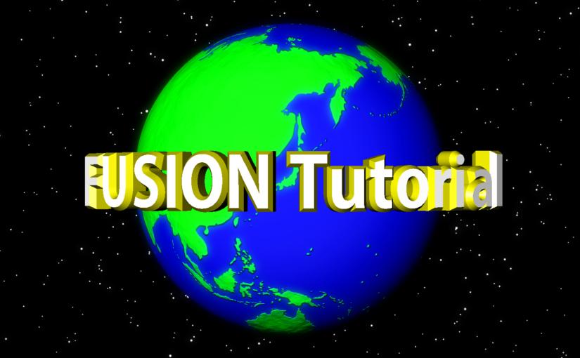 "Fusion Tutorial 06 :<span class=""sub_title"">地球</span>"