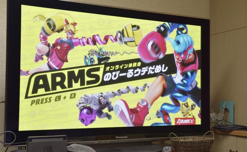 ARMSお試し