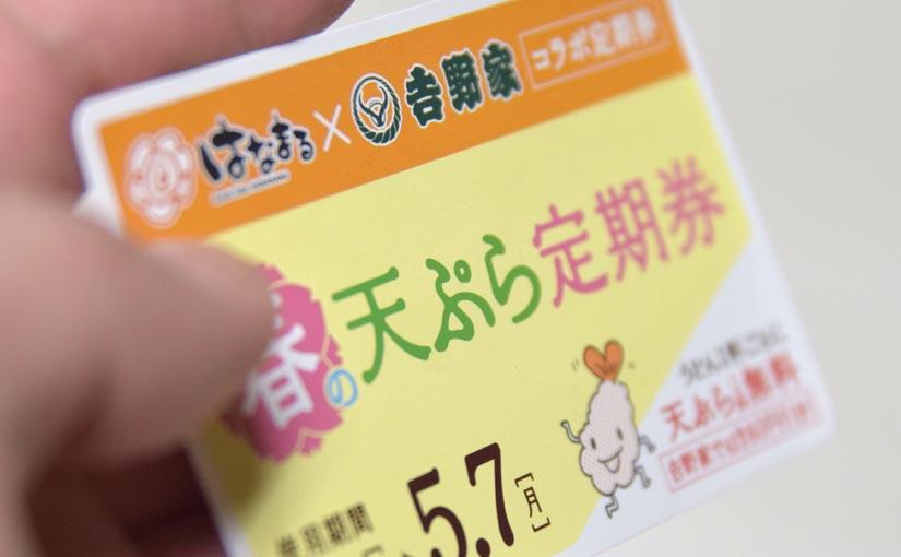 はなまるの「天ぷら定期券」スゴい!