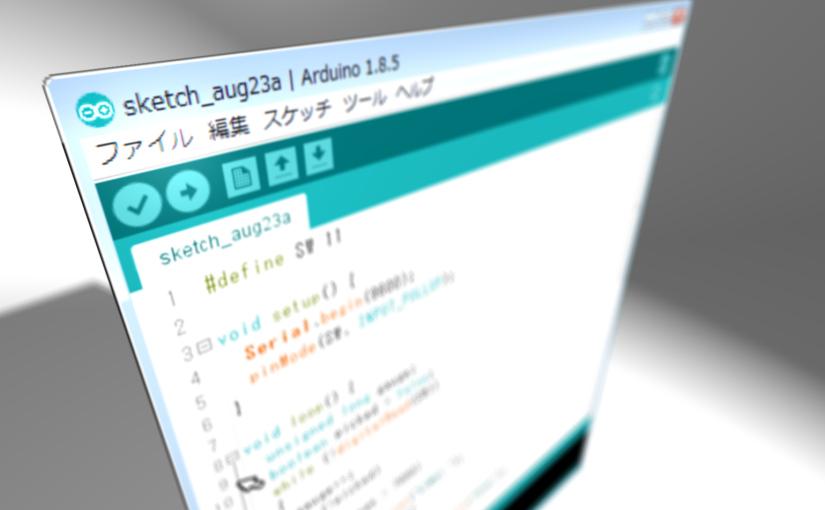 "Arduino IDEのカスタマイズ <span class=""sub_title"">新規ファイル</span>"